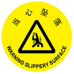 安全标识 耐用乙烯地贴 提示提醒 标志 标识 指示贴 不干胶