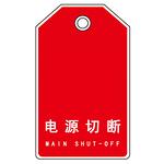 电源切断 安全警告标识牌 不干胶警示标贴 提示贴 安全挂牌