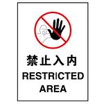 安全地贴-禁止入内 耐用乙烯附防滑膜 指示标识 工厂警示标贴