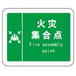 火灾集合点 紧急集合 疏散标识 告示牌/指示牌 安全警示牌