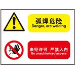 弧焊危险 未经许可 严禁入内 警示牌告示牌 组合信息标识