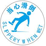 安全地贴-当心滑倒耐用乙烯附防滑膜 指示牌安全提示标贴贴地