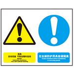 个人防护标识 温馨提示牌 不干胶标贴 提示贴 组合信息标识