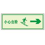 高亮度自发光墙贴 告示牌 指示牌 小心台阶 夜光标识牌 标牌 提示语