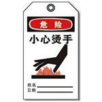 安全挂牌 OSHA标准标牌 危险-小心烫手 告示牌