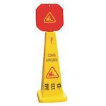 直立式告示牌 清扫中 警告标牌 公告牌 提醒路障标识