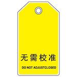无需校准 温馨提示标贴 不干胶安全标识牌 指示牌 安全标签
