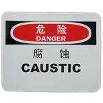 安全标识牌 中英文标志 危险 腐蚀 提示牌 告示牌 指示牌