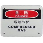 危险 压缩气体 中英文 安全标识牌 安全标志 警示标牌  告示牌 指示牌