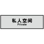 特定环境标识 办公场所常用标识牌 私人空间 提示牌