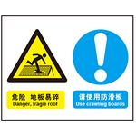 危险 地板易碎 请使用防滑板 温馨提示警示牌 组合信息标识
