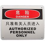 危险 只准有关人员进入 中英文 安全标识牌  标志牌 告示牌 指示牌
