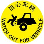 安全标识 耐用乙烯地贴 提示提醒标志 标识 指示贴 不干胶
