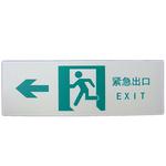 紧急出口 向左 高亮度自发光墙贴 提示牌 标识告示牌 指示牌