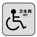 特定环境标识 办公场所常用标识牌 卫生间 提示牌