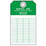 测试记录 不干胶提示标识牌 指示牌 检查记录挂牌