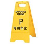 A字告示牌 专用车位 安全标识标志牌 警示牌 人字指示牌