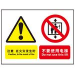 注意 在火灾发生时不要使用电梯 警示牌告示牌 组合信息标识