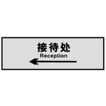 特定环境标识 办公场所常用标识牌 接待处向左 提示牌