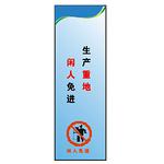 警示语 企业文化标语 生产车间 重地 闲人免进主题条幅 海报标题