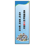 高绩效团队的三性特征 企业标语 车间标语 生产标语 企业文化宣传