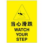 安全地贴-当心滑跌 耐用乙烯附防滑膜 指示牌标识牌 警告标签耐磨