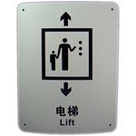 通用通道标识 电梯Lift  安全标识牌 警示牌 标志牌 提示牌