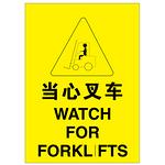 安全地贴-当心叉车 耐用乙烯附防滑膜 安全提示标贴 安全标识防滑