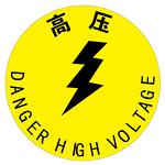 安全地贴-高压危险耐用乙烯附防滑膜指示 警示标识电力提示警示贴
