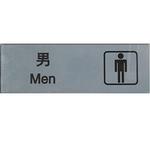 特定环境标识 常用标识牌 男(灰色) 提示牌