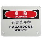 危险 有害废弃物 中英文 安全标识牌 标志牌标签 告示牌 指示牌