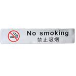 禁止吸烟 标牌 安全标志牌 安全标识牌|门梁标识 提示牌