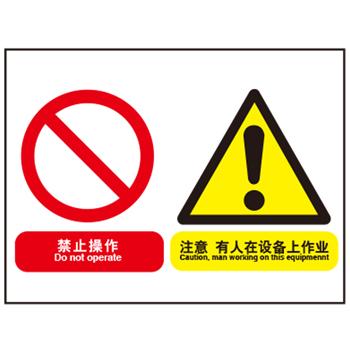 禁止操作 注意有人在设备上作业 警示提示牌 组合信息标识