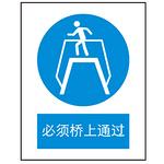 必须桥上通过 告示牌 指示牌 警示牌 安全标志牌 强制标牌
