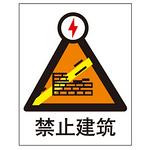 禁止建筑 电力标牌 安全标牌  告示牌 指示牌 提示牌 警示牌