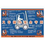 安全宣传 安全宣传看板 叉车操作安全守则 指示牌