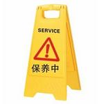 A字告示牌-保养中 安全标识警示牌 人字标识牌 地面警示