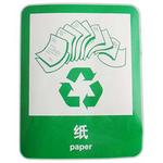环保 纸 中英文 安全标牌 环保可回收标识  告示牌 指示牌 提示牌 警示牌