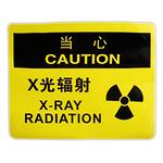 当心-X光辐射 中英文 安全标识 标志牌  标牌 安全告示牌 指示牌