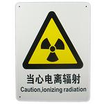 电力标志牌 告示牌 指示牌 提示警告牌 当心电离辐射 标志牌