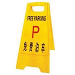A字告示牌-免费泊车 安全标识标志牌 警示牌 地面警示PP板