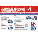 安全宣传 安全宣传看板 心肺复苏法 指示牌 警告牌