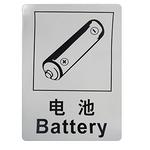 环保  电池  中英文 安全标志牌 垃圾分类标识 告示牌 指示牌 提示牌 标牌