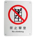安全标语-禁止攀登 高压危险 警告牌标贴