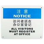 注意 访问者须在办公室登记 中英文  安全标识牌  指示牌 安全告示牌