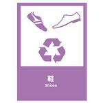 环保  鞋 中英文 安全标志牌 告示牌 指示牌 提示牌 安全警告牌 鞋 标识牌
