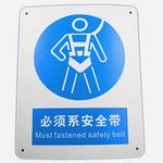 安全标牌 安全标语 必须系安全带 强制标识 告示牌 指示牌