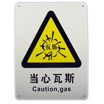 安全标识 警告-当心瓦斯 安全标志牌 标签标志警示牌