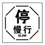 地面标识模版-停 慢行-标识模板500*500MM铝板黑/白