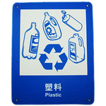 环保 塑料 中英文 安全标语牌 环保标识  安全标贴 告示牌 指示牌 警示牌